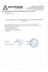 """ООО """"""""EFI-TRANS"""""""