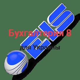 Цены 1С Бухгалтерия 8 для Украины